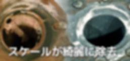 カルシウムスケール除去剤 | IMPACT インパクトデスケーラー 配管スケール除去