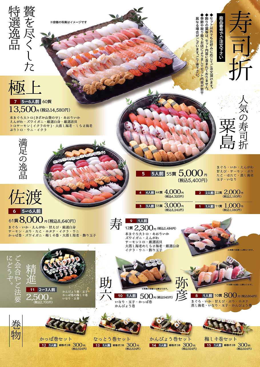 寿司折.png