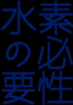 富士水素プレミアム 富士水素 プレミアム 水素サプリ