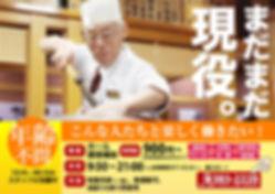 ※修正【求人タッチパネル03】ことぶき寿司_横越店.jpg