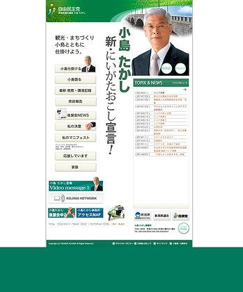 新潟県県会議員 小島たかし