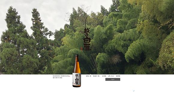 株式会社中川酒造