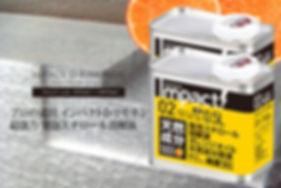 D-リモネン 溶剤 | 発泡スチロール 溶解液・オレンジオイル | IMPACT インパクト D-リモネン