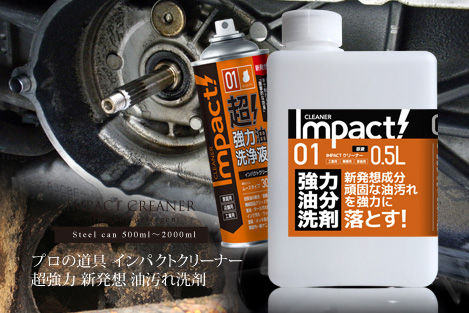 超強力 油汚れ 洗剤 | IMPACT インパクトクリーナー 販売・通販