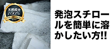 超強力 発泡スチロール 溶かす 溶解液 発泡スチロール溶解液 シール剥がし ラベルはがし 落書き消し 原液 D-リモネン 溶剤 インパクト リモネン D-リモネン