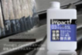 世界最速 カルシウムスケール除去剤 | IMPACT インパクトデスケーラー