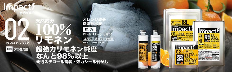 インパクトD-リモネン 発泡スチロール溶解 シール剥がし