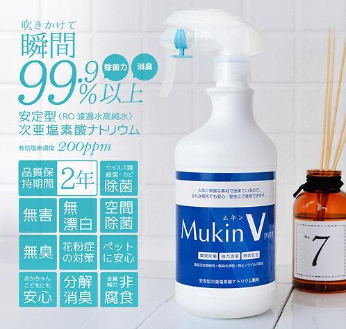 ムキンV MukinV 除菌スプレー 500ml〈安定型次亜塩素酸ナトリウム〉〈税別〉