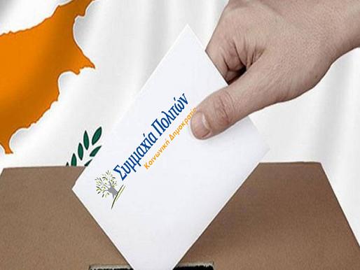 Η Συμμαχία Πολιτών ανακοινώνει τους υποψηφίους της για τις βουλευτικές εκλογές του 2021
