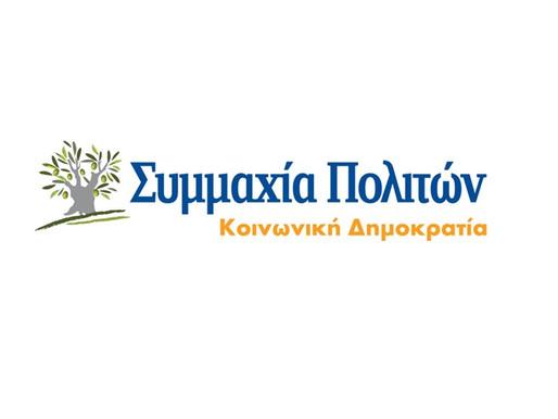 Η Συμμαχία Πολιτών θα είναι παρούσα στην εκδήλωση της Αρμενικής Κοινότητας Κύπρου