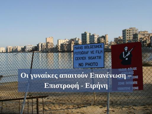 Οι γυναίκες της Κύπρου διαδηλώνουν «για μια πόλη που 'χουν μέσα στην καρδιά»