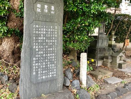 畠山重保邸址 Hatakeyama Shigeyasu Residence