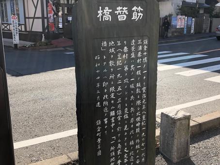 筋替橋 Sujikaebashi Bridge