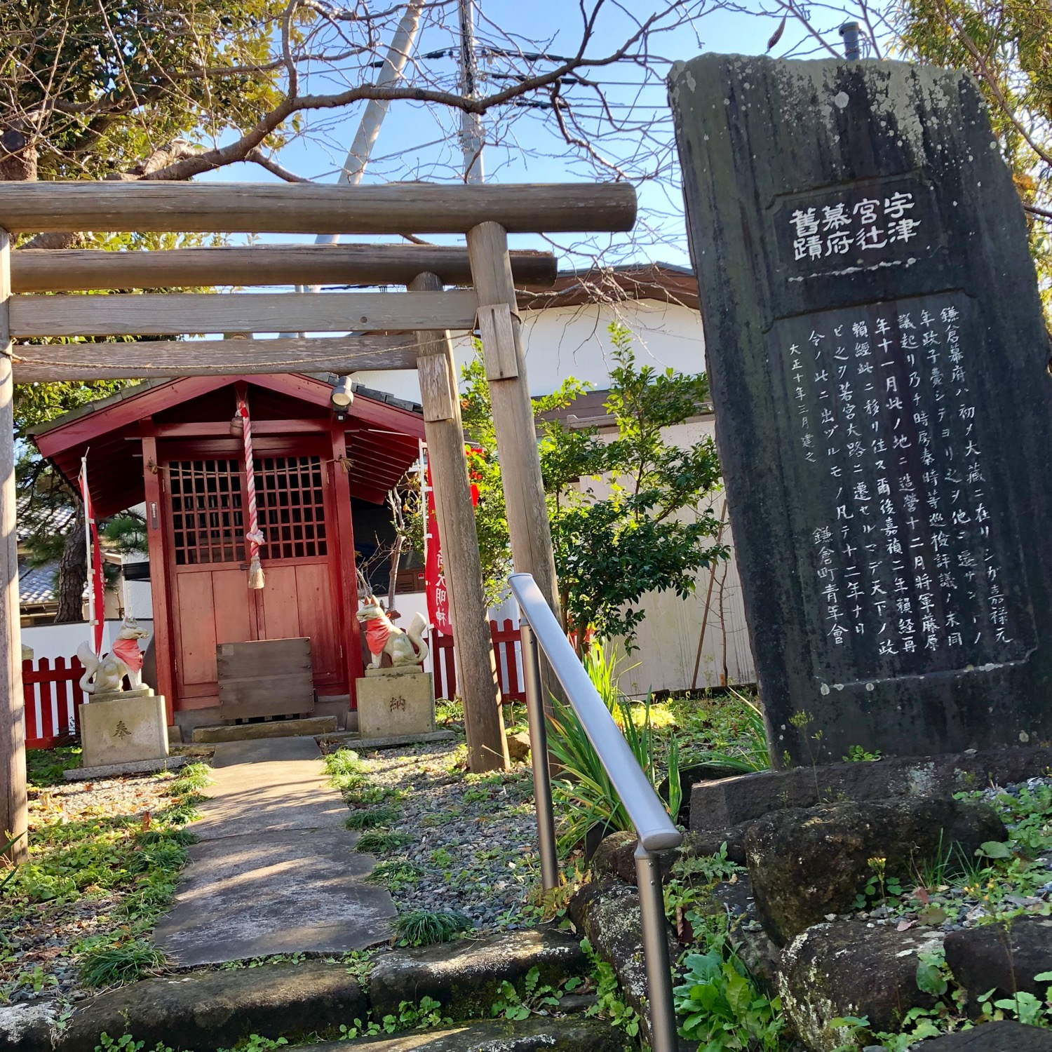 宇津宮辻幕府旧蹟 Utsunomiya Tsuji Shogunate Historic Site