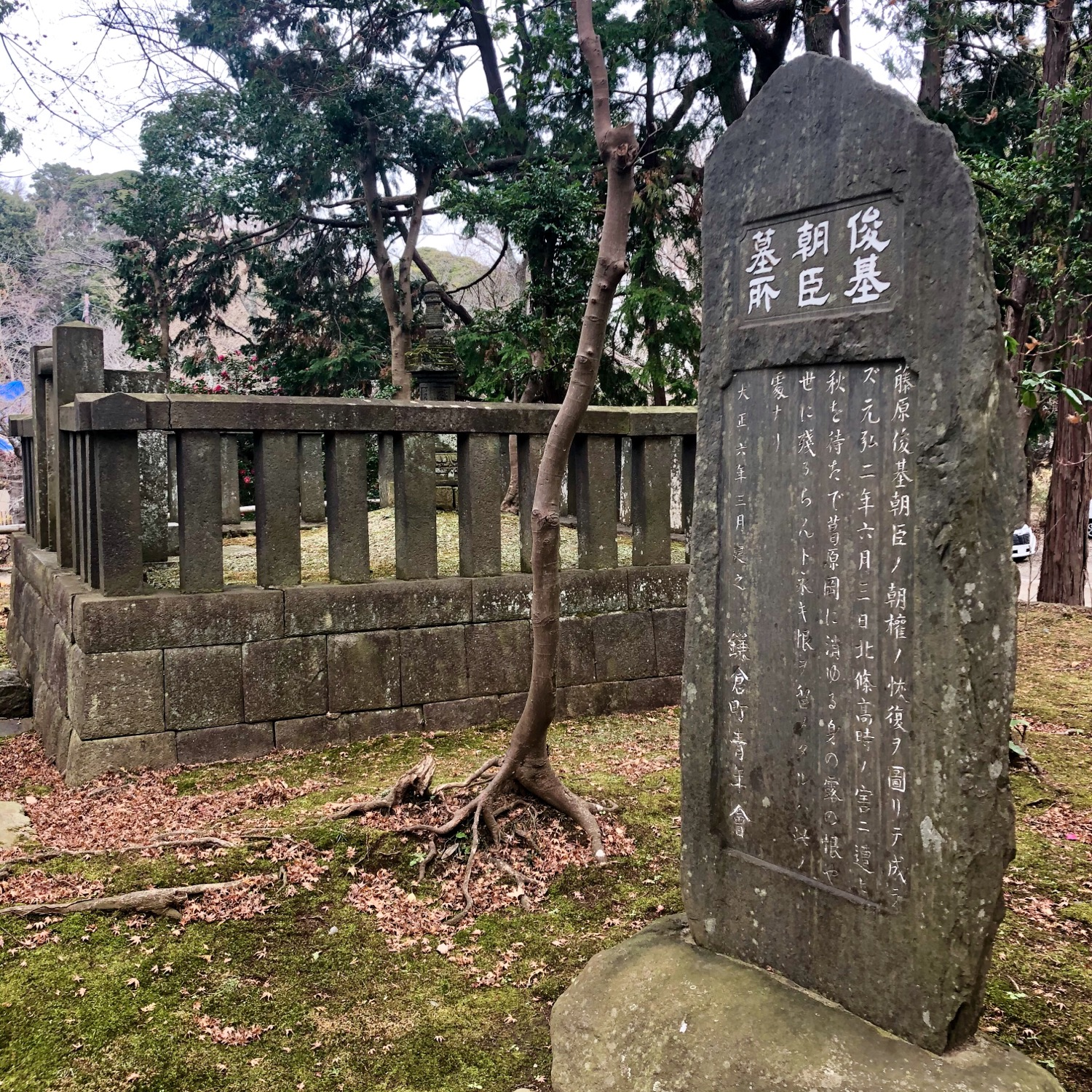 俊基朝臣墓所 The Grave of Hino Toshimoto