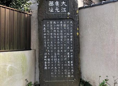 大江広元邸址 Ōe Hiromoto Residence