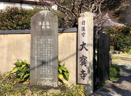 佐竹屋敷跡 Satake Mansion Ruins