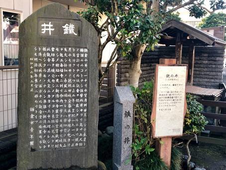 鉄井 Iron Well