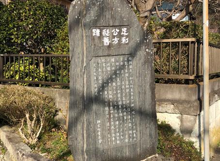 足利公方邸旧蹟 Former Site of Ashikaga Kobō House