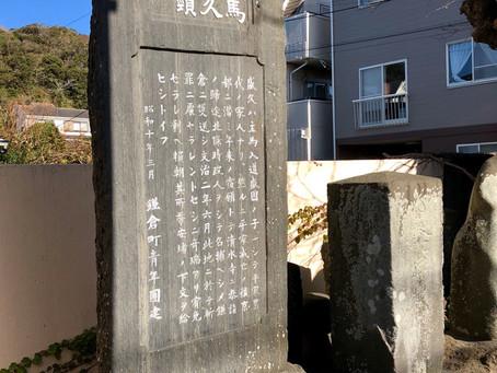 主馬盛久の頚座 The Neck of Shūme Morihisa