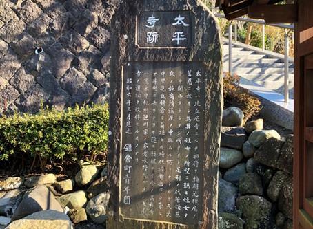 太平寺跡 Remains of Taiheiji Temple