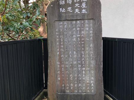 染屋太郎大夫時忠邸址Tokitada Someya Mansion