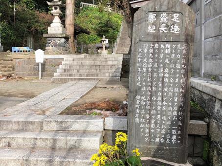足達盛長邸址 Adachi Morinaga Residence