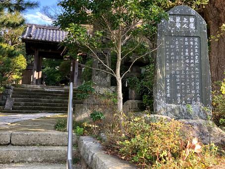 日蓮上人草庵跡 Site of Nichiren Shōnin's Ankokuron