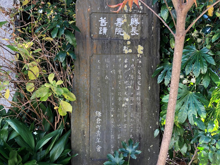 勝長寿院旧蹟 Katsuchōjū-in Historical Site