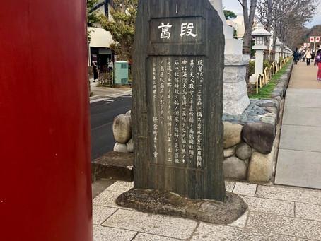 段葛 Dankazura
