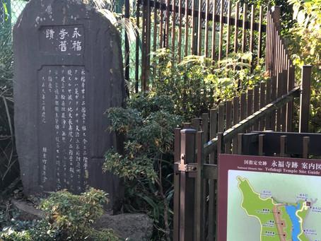 永福寺旧蹟 Yofukuji Temple Site