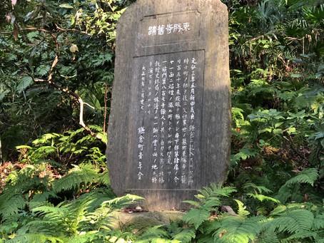東勝寺旧蹟 Tōshō-ji Temple Historic Site