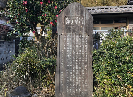 大慈寺址 Daiji-ji Temple Site