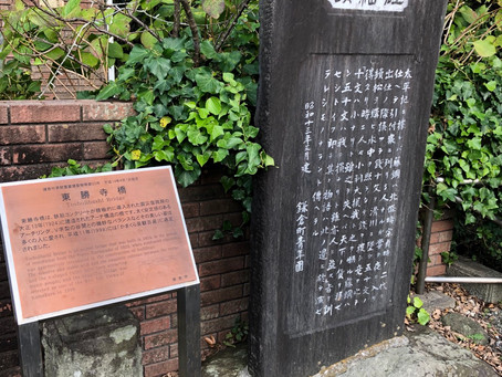 青砥藤綱旧蹟 Aoto Fujitsuna Historic Site