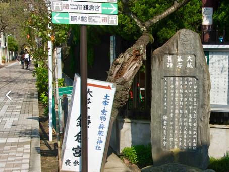 大蔵幕府旧蹟 Ōkura Bakufu (Shogunate) Historic Site