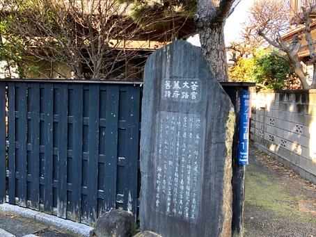 若宮大路幕府旧蹟Wakamiya Ōji Bakufu (Shogunate) Historic Site