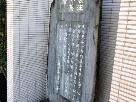 問注所旧蹟 Monchūsho Historic Site