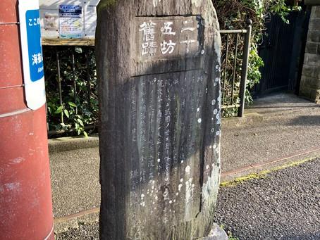 二十五坊旧蹟 Twenty-five Monks Historical Site