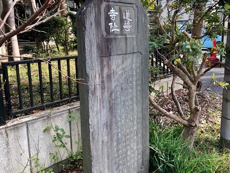 蓮華寺址 Renge-ji Temple Site