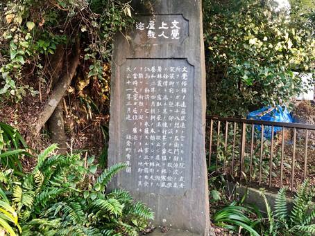文覚上人屋敷迹 Mongaku Shōnin Yashiki Residence