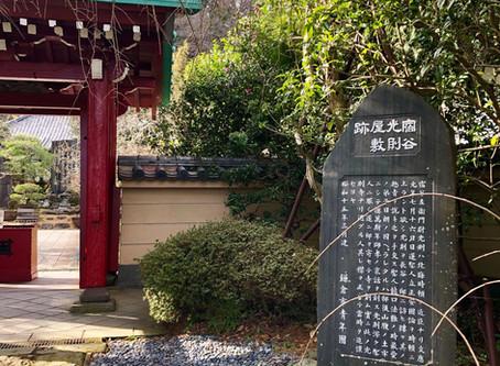 宿谷光則屋敷跡 Mitsunori Sukuya House