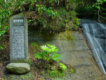 朝夷奈切通 Asahina Pass