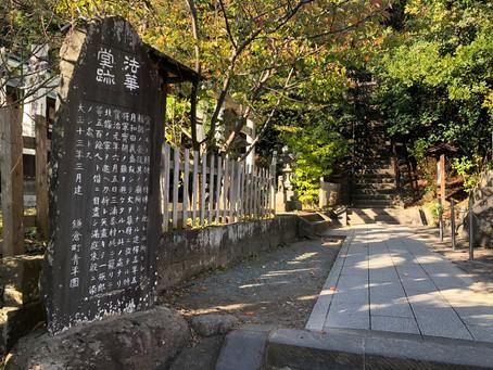 法華堂跡 Remains of the Hokke-dō