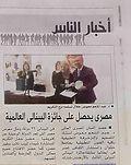 Nota_de_diario_de_Egipto_acerca_de_la_II