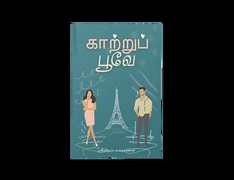 Kaatru Poove Website.png