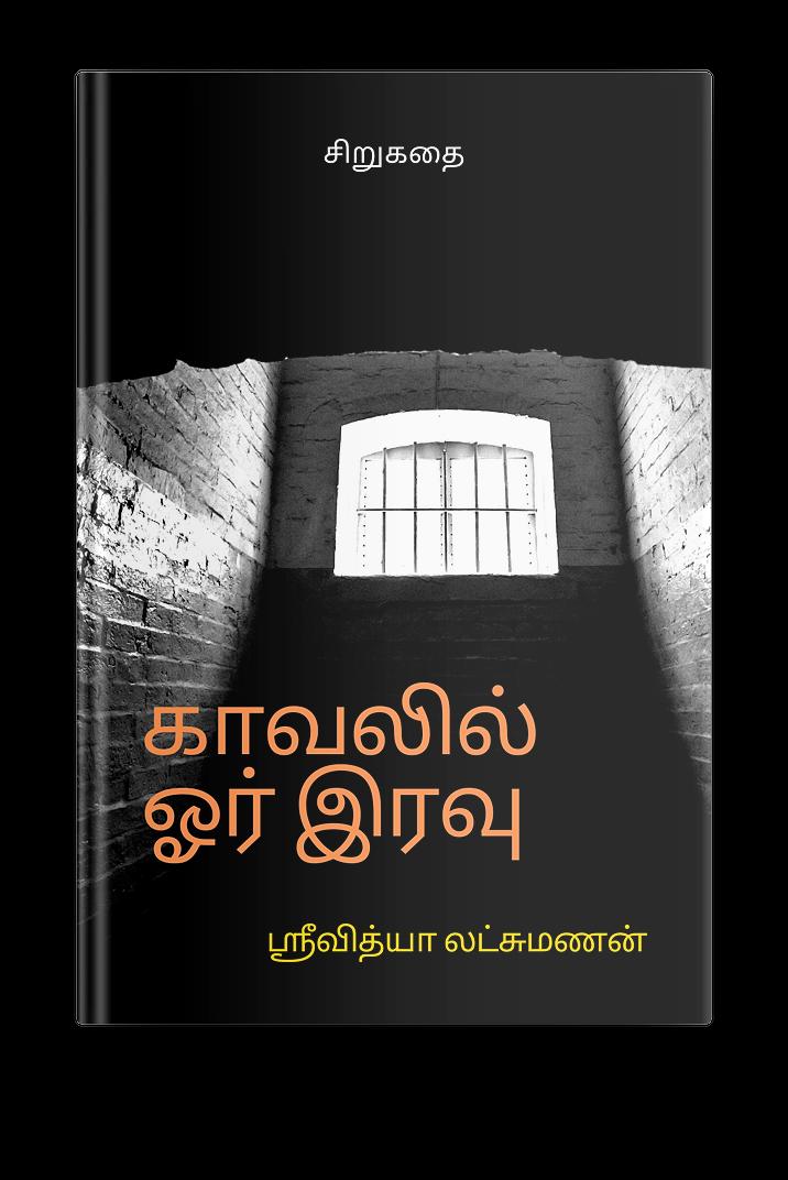Kavalil Or Iravu Book Website