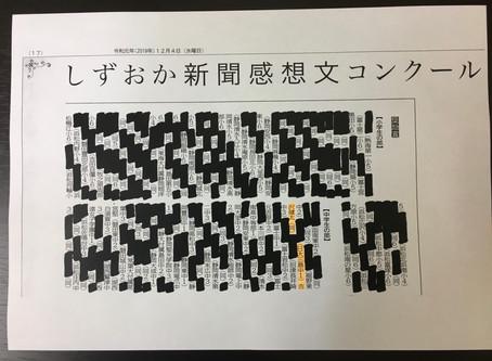 しずおか新聞感想文コンクール 奨励賞受賞