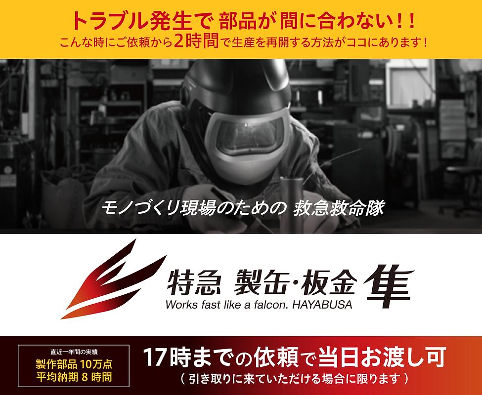 藤工業所様_TOP_bana1.png