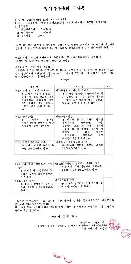 정기주주총회_180331.png