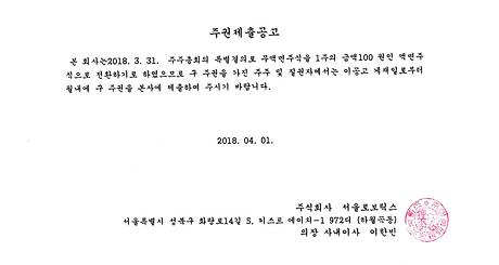 주권제출공고_3.png